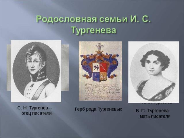 Братья Тургеневы И. С. Тургенев С. Н. Тургенев –  отец писателя Герб рода Тургеневых В. П. Тургенева –  мать писателя