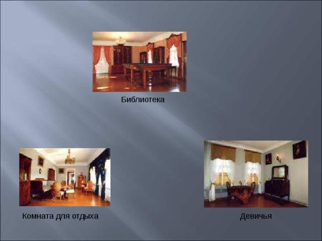 Библиотека Девичья Комната для отдыха