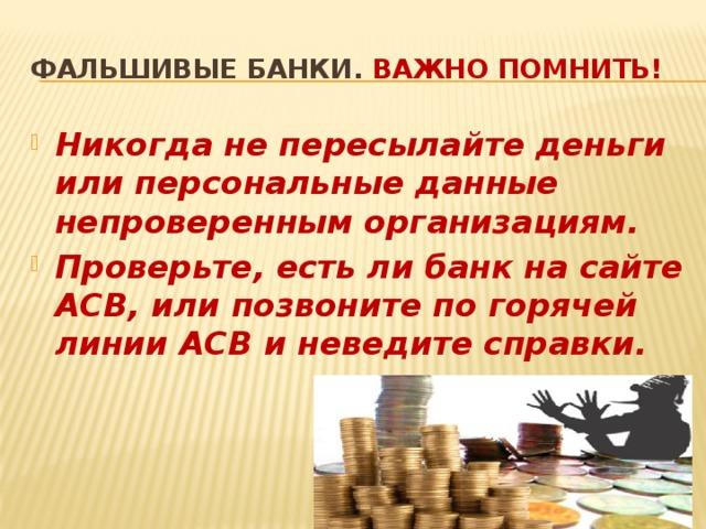 Фальшивые банки. Важно помнить!
