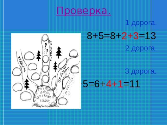 Проверка. 1 дорога.  8+5=8+ 2+3 =13  2 дорога. 7+5=7+ 3+2 =12 3 дорога. 6+5=6+ 4+1 =11