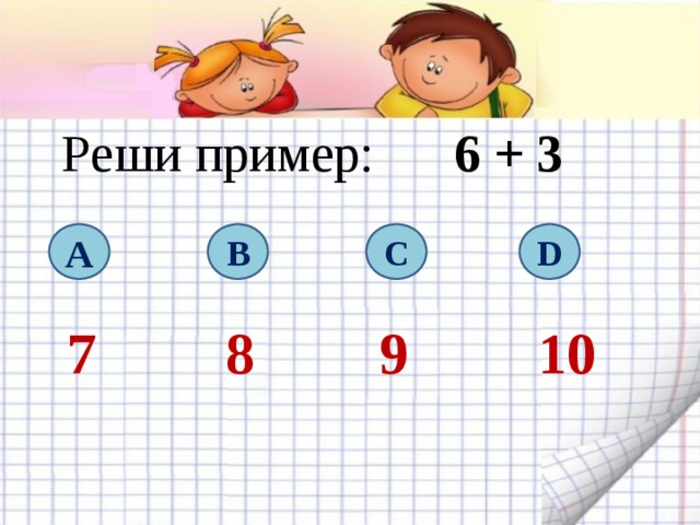 Реши пример: 6 + 3 A B C D 7 8 9 10
