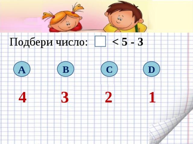Подбери число:        A B C D 4 3 2 1