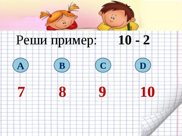Реши пример: 10 -  2 A B C D 7 8 9 10