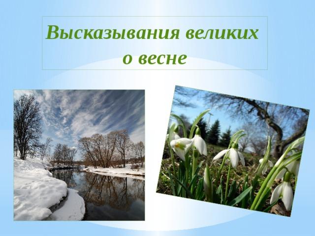 Высказывания великих о весне