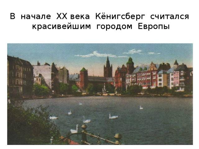 В начале ХХ века Кёнигсберг считался красивейшим городом Европы