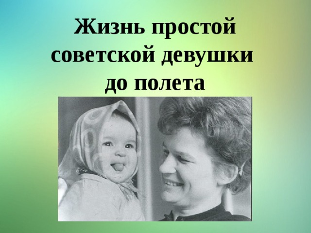 Жизнь простой советской девушки до полета