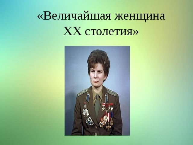 «Величайшая женщина ХХ столетия»