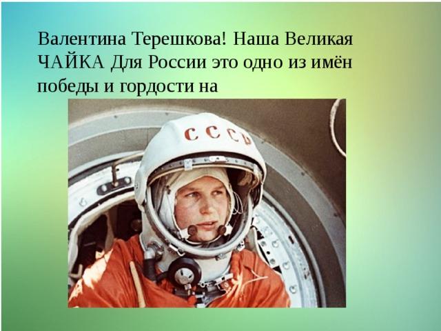 Валентина Терешкова! Наша Великая ЧАЙКА Для России это одно из имён победы и гордости на