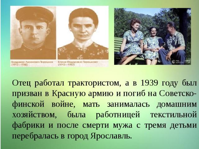 Отец работал трактористом, а в 1939 году был призван в Красную армию и погиб на Советско-финской войне, мать занималась домашним хозяйством, была работницей текстильной фабрики и после смерти мужа с тремя детьми перебралась в город Ярославль.
