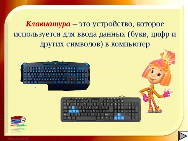 Клавиатура – это устройство, которое используется для ввода данных (букв, цифр и других символов) в компьютер