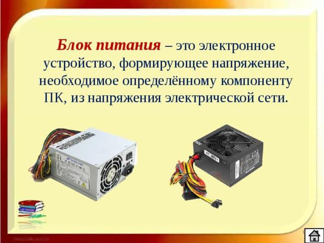 Блок питания – это электронное устройство, формирующее напряжение, необходимое определённому компоненту ПК, из напряжения электрической сети.