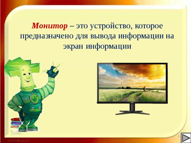Монитор – это устройство, которое предназначено для вывода информации на экран информации