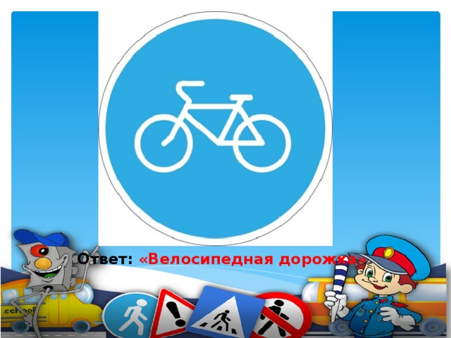 Шли из школы мы домой, Видим – знак над мостовой.  Синий круг, велосипед, Ничего другого нет.    Ответ: «Велосипедная дорожка»
