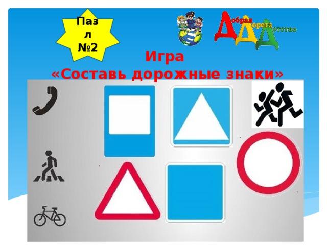 Пазл № 2 Игра «Составь дорожные знаки»
