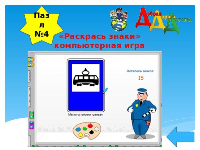 Пазл №4 « Раскрась знаки » компьютерная игра