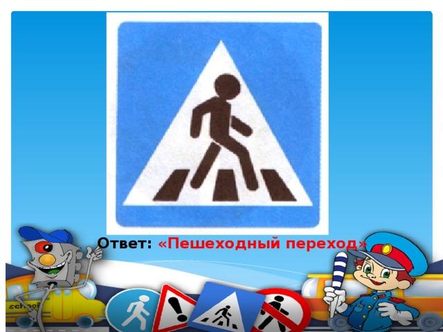 Этот знак такого рода: Он на страже пешехода. Переходим с другом вместе Мы дорогу в этом месте.    Ответ: «Пешеходный переход»