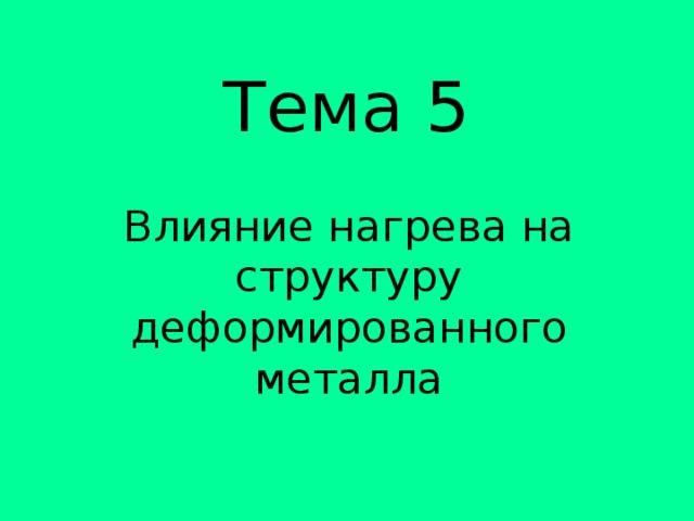 Тема 5 Влияние нагрева на структуру деформированного металла
