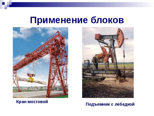 Применение блоков  Кран мостовой  Подъемник с лебедкой