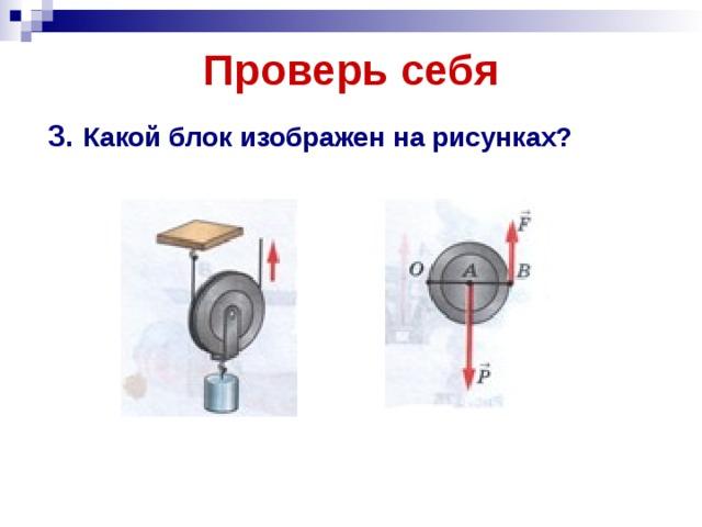 Проверь себя 3. Какой блок изображен на рисунках?