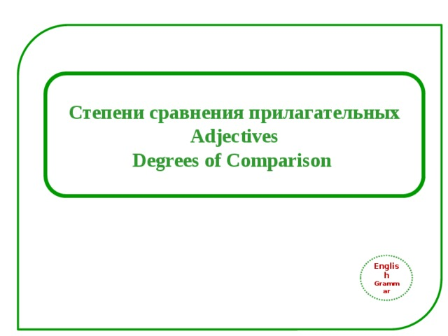 Степени сравнения прилагательных Adjectives Degrees of Comparison English Grammar