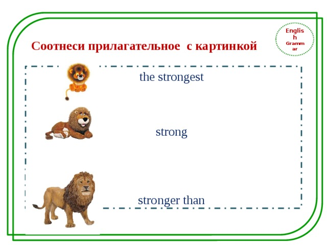 English Grammar Соотнеси прилагательное с картинкой the strongest strong stronger than