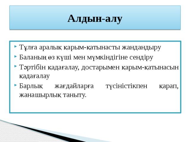 Алдын-алу