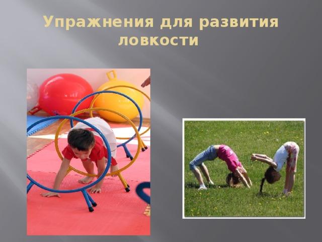 Упражнения для развития ловкости