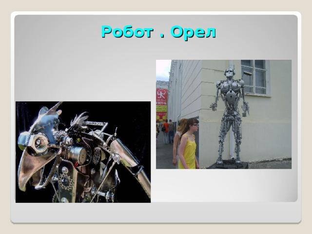 Робот . Орел