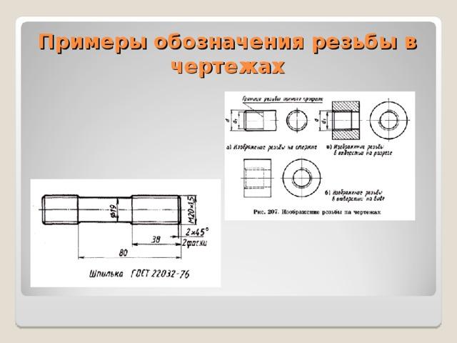 Примеры обозначения резьбы в чертежах