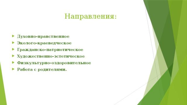 Направления: