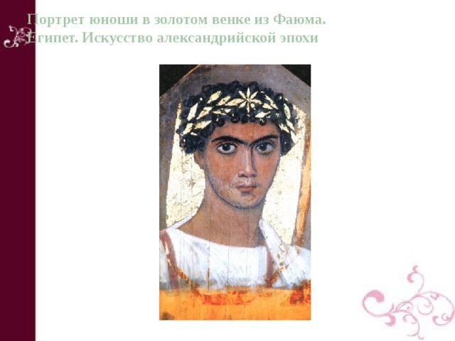 Портрет юноши в золотом венке из Фаюма.  Египет. Искусство александрийской эпохи