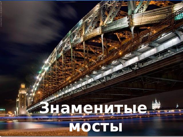 Знаменитые мосты  Санкт-Петербурга