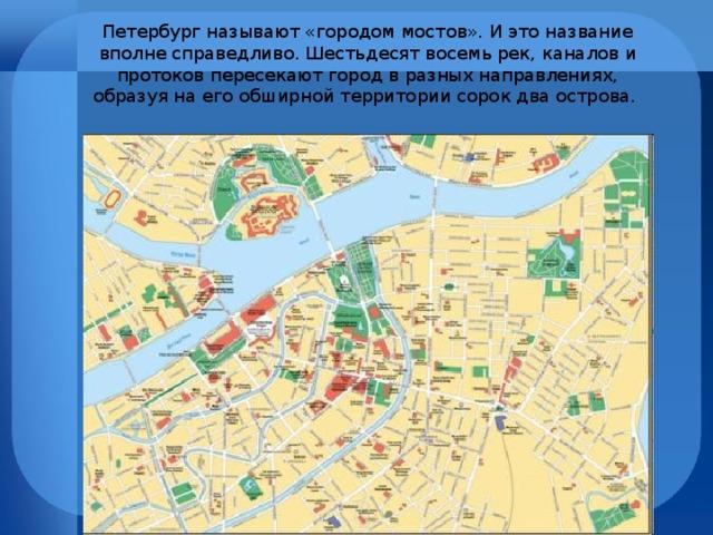 Петербург называют «городом мостов». И это название вполне справедливо. Шестьдесят восемь рек, каналов и протоков пересекают город в разных направлениях, образуя на его обширной территории сорок два острова.