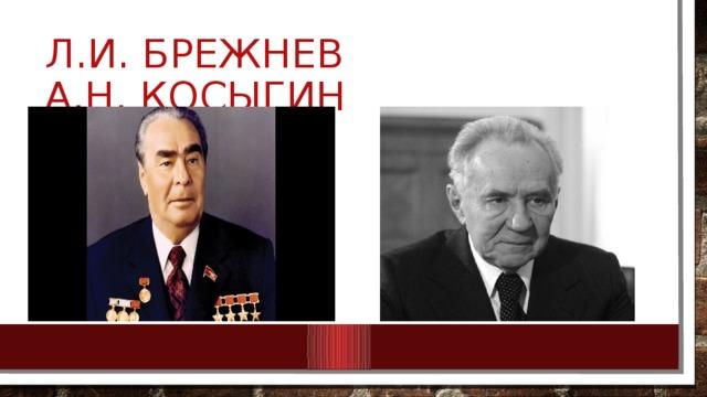 Л.И. Брежнев А.Н. Косыгин
