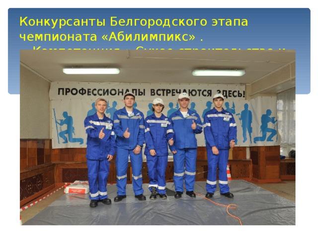 Конкурсанты Белгородского этапа чемпионата «Абилимпикс» . Компетенция « Сухое строительство и штукатурные работы»