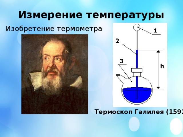 Измерение температуры  Изобретение термометра  Термоскоп Галилея (1592)