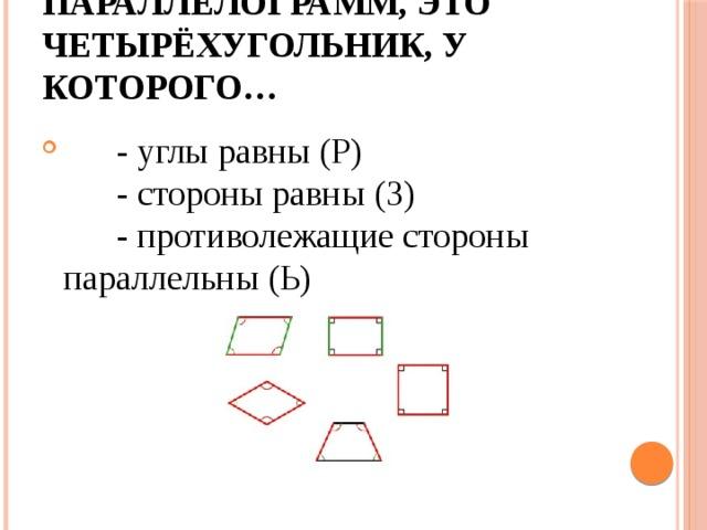 Параллелограмм, это четырёхугольник, у которого…