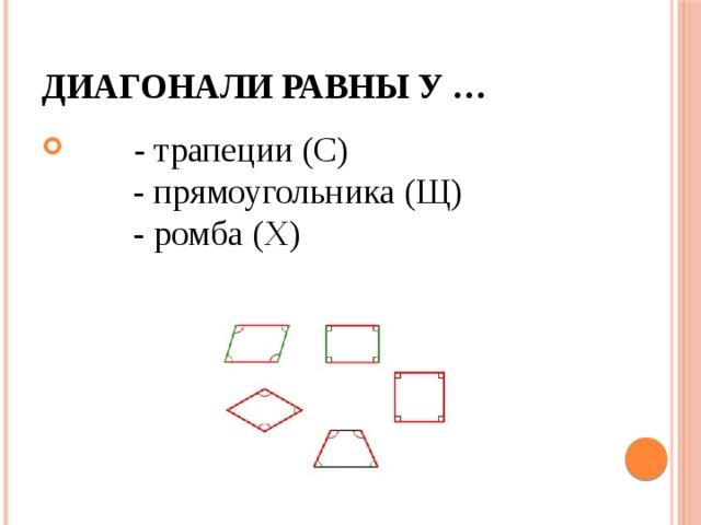 Диагонали равны у …