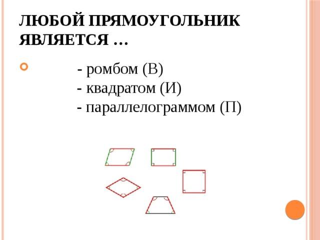 Любой прямоугольник является …