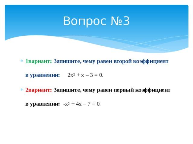 Вопрос №3