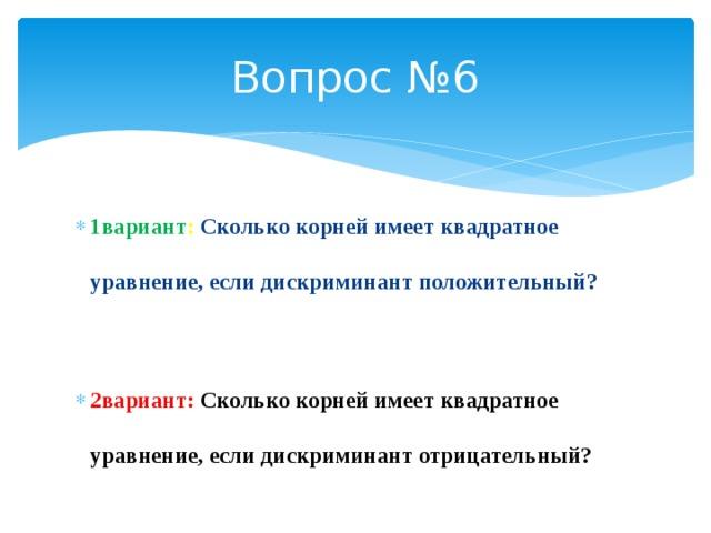 Вопрос №6