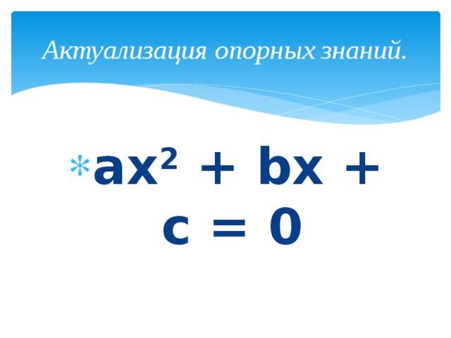 Актуализация опорных знаний. ах 2 + bх + с = 0