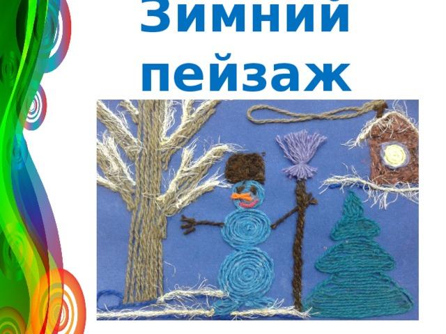 Зимний пейзаж  (коллективная работа)  к