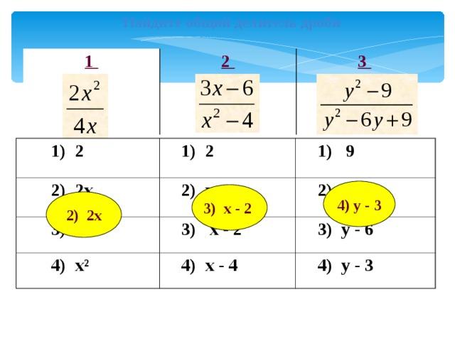 Найдите общий делитель дроби 1 2 3  1) 2  1) 2  2) 2х  3) 4х  2) х  1) 9  3) х - 2  2) у  4) х ²  3) у - 6  4) х - 4  4) у - 3 4) у - 3 3) х - 2 2) 2х