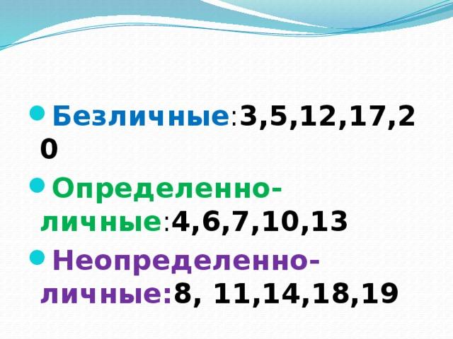 Безличные : 3,5,12,17,20 Определенно-личные : 4,6,7,10,13 Неопределенно-личные: 8, 11,14,18,19