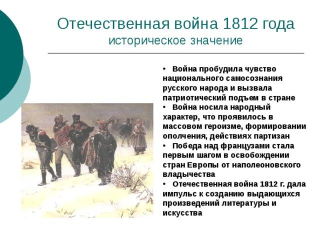 историческое значение