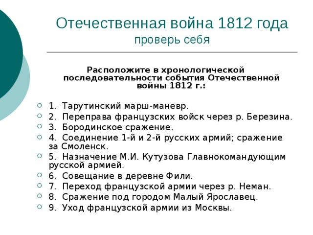 проверь себя Расположите в хронологической последовательности события Отечественной войны 1812 г.: