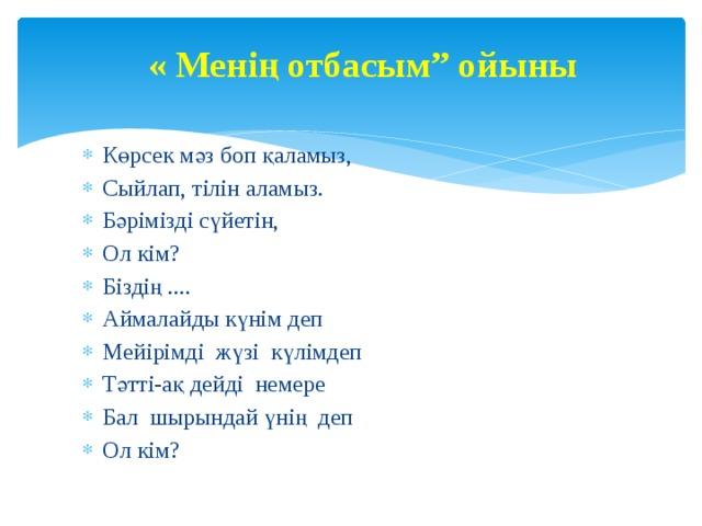 "« Менің отбасым"" ойыны"