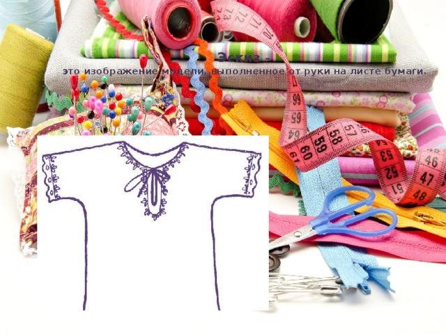 Эскиз –  это изображение модели, выполненное от руки на листе бумаги.