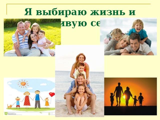 Я выбираю жизнь и счастливую семью!!!